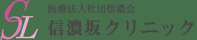 医療法人社団信濃会 信濃坂クリニック